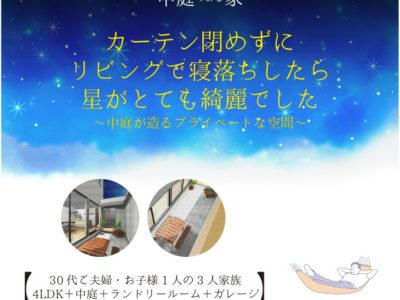 8/7,8,9 注文住宅おひろめ会