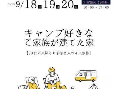9/18.19.20 注文住宅おひろめ会