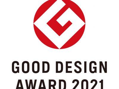 2021年グッドデザイン賞受賞しました