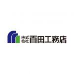 百田工務店